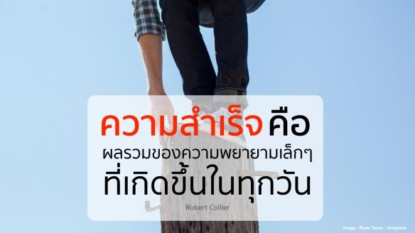 Success060216.001