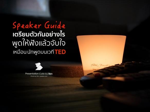 TED.001.jpeg