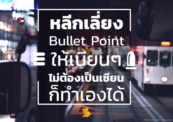 Avoid Bullet.001.jpeg